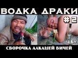 ТОП 5 смешные УГАРНЫЕ АЛКАШИ!!! лучшие приколы #2 (нарезка)