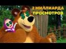 Маша и Медведь Феномен Популярности