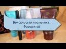 Белорусская косметика. Фавориты 2017. Cosmetics. Facial care.
