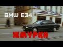Судьба BMW E34 из Жмурок