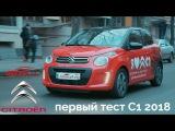 Полный обзор ТОПОВОГО Citroen C1 2018 и первый тест-драйв Ситроен С1 в Украине!