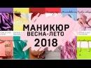 Модный МАНИКЮР 2018 Тенденции маникюра ВЕСНА ЛЕТО 2018 НОВИНКИ Дизайна Ногтей и цвета гель лака