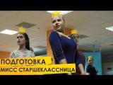 14.10.17 - Мисс старшеклассница: подготовка к конкурсу