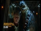 Звёздные Войны: Эпизод 7 - Пробуждение силы