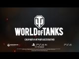 World of Tanks Console исполнилось 4 года!