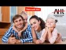 AHT   Идеальный Ремонт с Верой Сотниковой