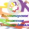 """Волонтерское движение """"Помощь детям"""""""