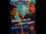 Zatoichi 12 Затойчи и первоклассный шахматист ( Zatoichi and the chess expert)