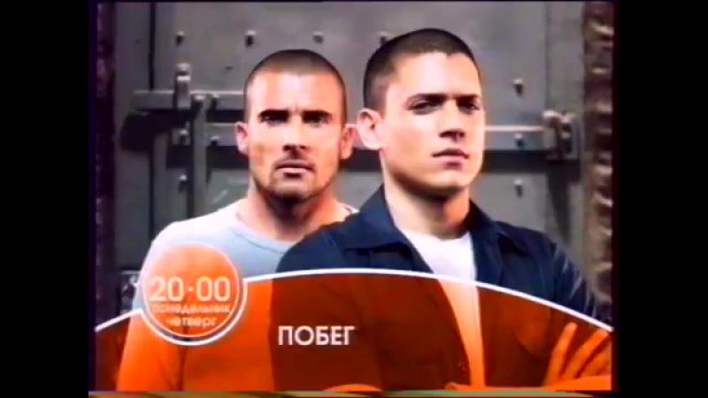 Побег (Рен ТВ, 24 августа 2007) Анонс