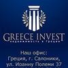 Greece Invest - Недвижимость в Греции