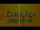 Видео-Заставка Такси Светофор Вариант 3!