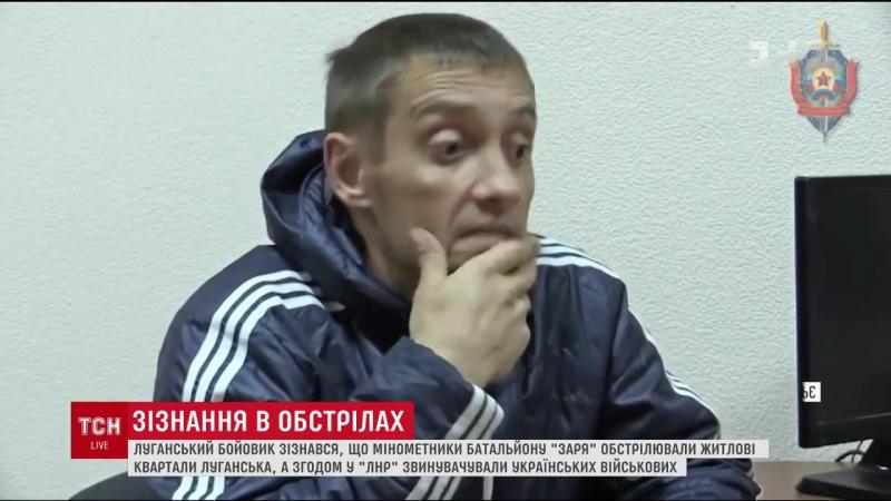 Бойовик батальйону _Заря_ зізнався в обстрілах житлових кварталів Луганська [720p]