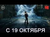 Дублированный трейлер фильма «Геошторм»