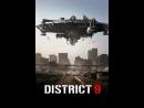Район №9  (District 9) 16+ (2009) [фантастика, боевик, триллер, драма] 720 HD
