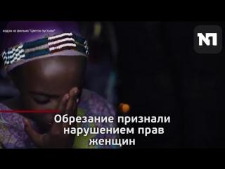 Женское обрезание: борьба женщин за свои права