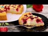 Десерты  •  Творожный пирог с вишней - ну, оОчень вкусный!
