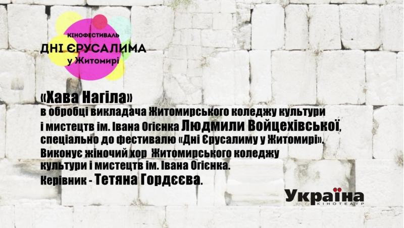 «Хава Нагіла» до відкриття кінофестивалю «Дні Єрусалиму у Житомирі»Гордєєва