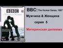 BBC мужчина и женщина 5 серия материнская дилемма