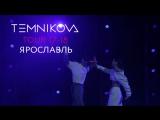 Шоу TEMNIKOVA TOUR 17/18 в Ярославле - Елена Темникова