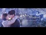 Клип на дораму While You Were Sleeping Пока ты спала/Пока ты спишь 2017, Южная Корея, песня Д.Билана