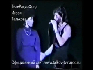 Игорь Тальков - Замкнутый круг