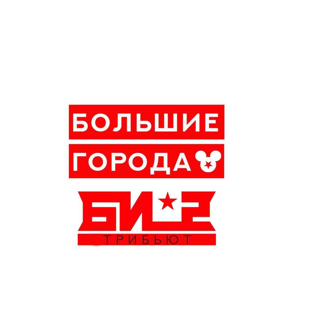 Афиша Саратов Большие Города в HARAT'S PUB Saratov 22.12.17