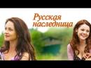 Русская наследница - Трейлер 2012