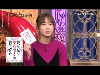 [TV] Aragaki Yui - NTV 月曜夜未央 - 2017.10.23