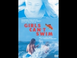 Девушки не умеют плавать (2000) Франция