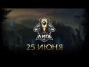 КЛ Весна 2017: Gambit vs Vega & VP