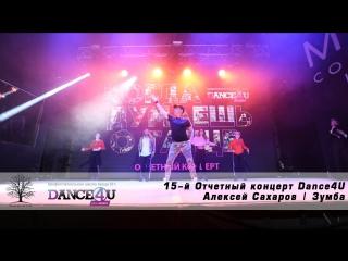 15-й Отчетный концерт Dance4U | Алексей Сахаров | Зумба