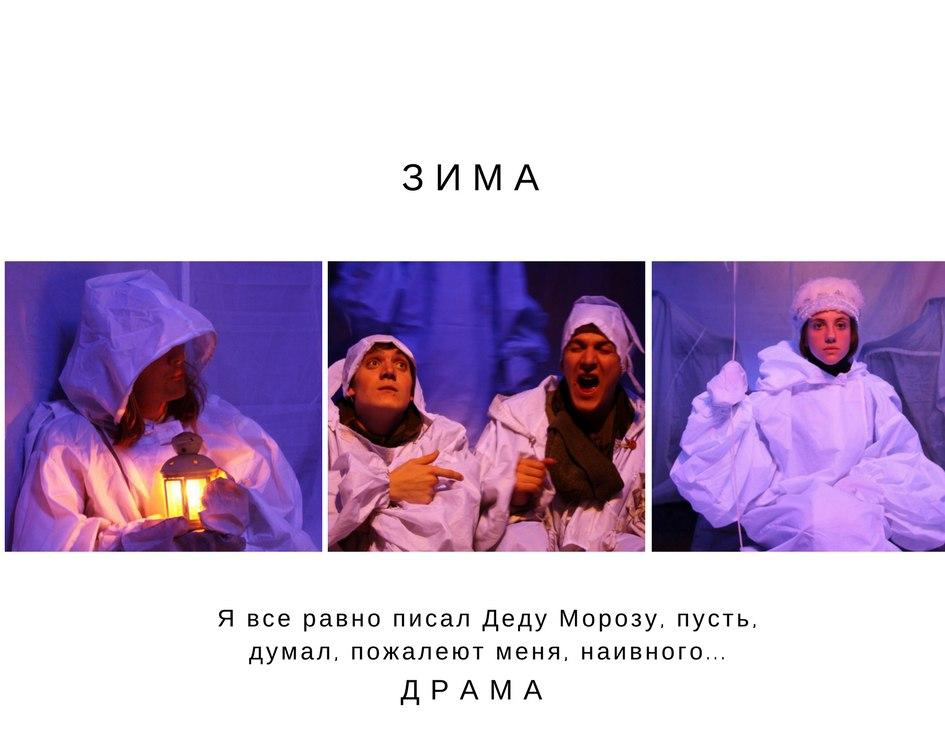 "Спектакль ""Зима"""