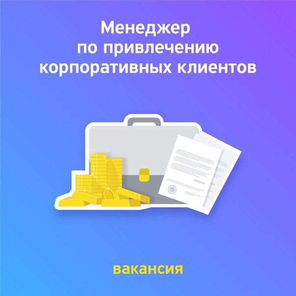 Горячая вакансия в Тинькофф - Менеджер по привлечению корпоративных кл