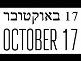 October 17  Famous Jewish BirthDays