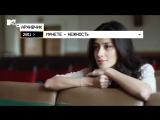 АРХИВЧИК MTV: Мачете - Нежность