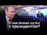 Путину рассказывают шутку про изнасилование тракториста