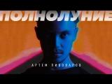 Премьера! Артем Пивоваров - Полнолуние (12.03.2018)