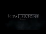 Игра престолов (6 сезон)  Русский трейлер #2 (Озвучка, 2016)
