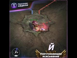 Little Monster's Syphon of Destruction (Q)