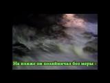 Светлана Копылова - Морские звезды с субтитрами