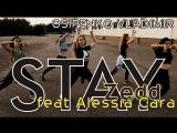 Zedd - Stay ft. Alessia Cara  choreography by Vladimir Osipenko
