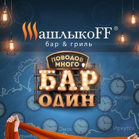 shashlikoff_kemerovo