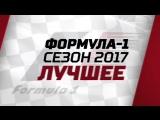 Специальный репортаж Дениса Левко