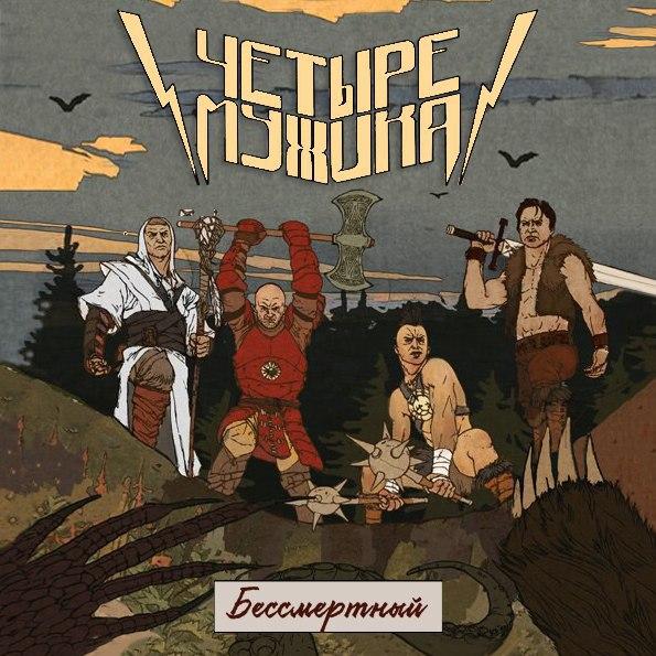 Новый EP группы ЧЕТЫРЕ МУЖИКА - Бессмертный (2017)