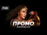 DUB | Промо: Диана Принс, она же Чудо-Женщина - «Лига Справедливости» / «Justice League», 2017
