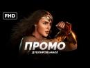 DUB | Промо: Диана Принс, она же Чудо-Женщина - «Лига Справедливости»  «Justice League», 2017