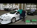 Сухба Suhba В главной роли Сами Насери и Тохир Тухтаров