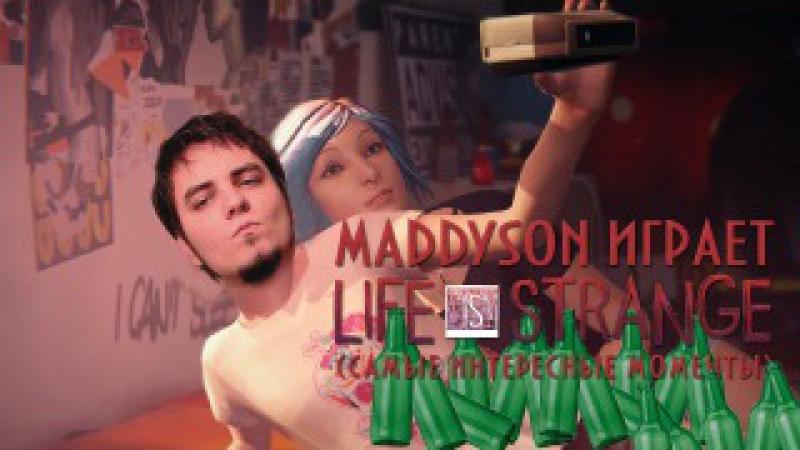Мэддисон играет в Life is Strange: Episode 2 (самые интересные моменты) (Mpv Films Maddyson собирает бутылки)
