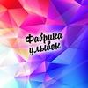 """Свадьбы и праздники """"Фабрика Улыбок"""" Таганрог"""