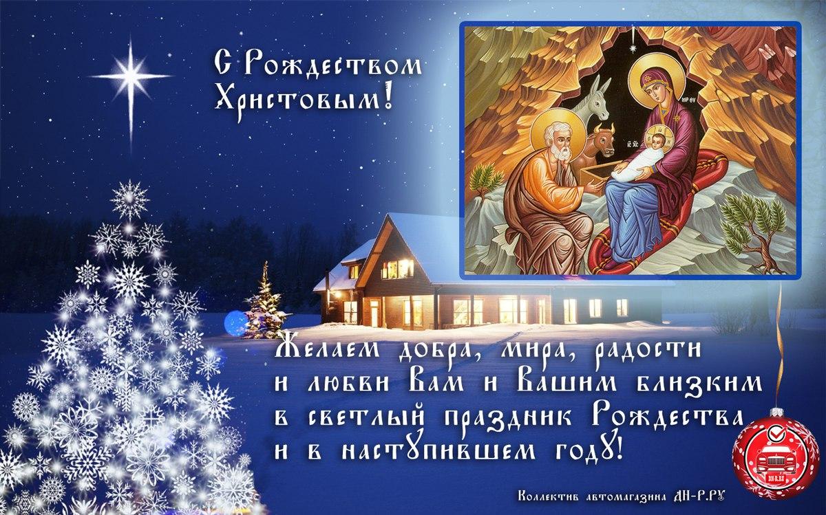 С Рождеством Христовым 2018!